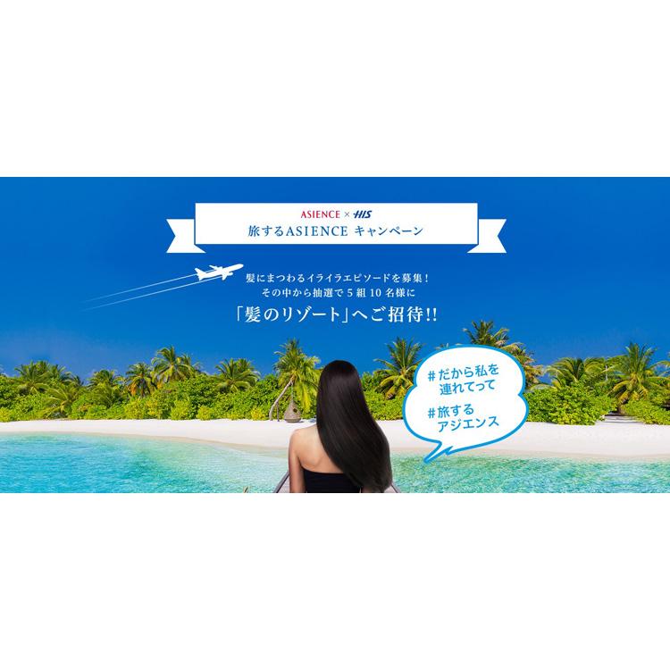 3泊5日バリ島への旅が当たる!!「#だから私を連れてって『髪のリゾート』プレゼントキャンペーン」スタート!!<アジエンス × H.I.S.共同企画>