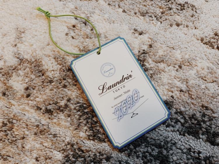 夏季限定「ランドリン ペーパーフレグランス サマーモヒートの香り」
