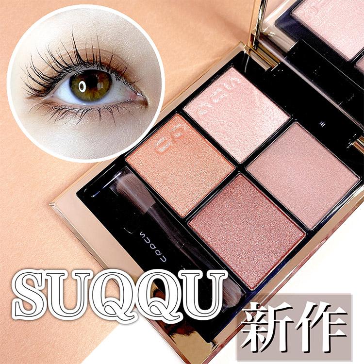 【SUQQU新作アイシャドウパレット】人気カラーを使ったアイメイク3パターン
