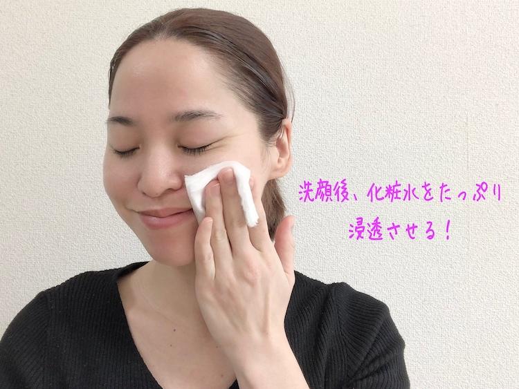 化粧水をたっぷり肌に浸透させて角質を整える