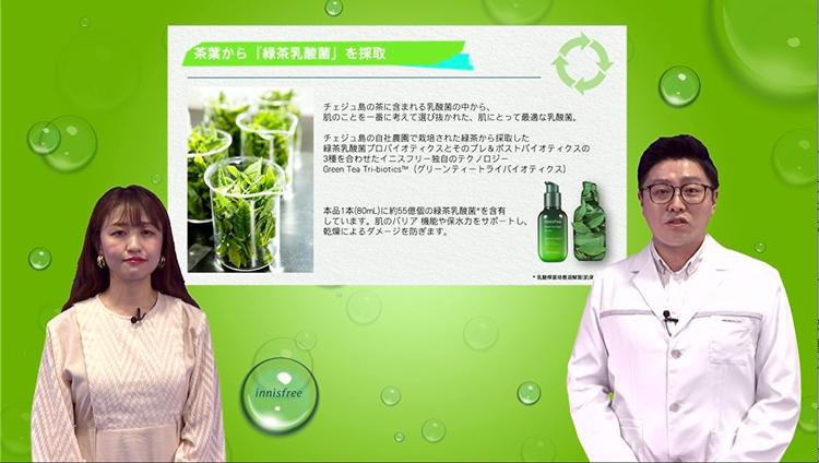 茶葉から採取した「緑茶乳酸菌」を配合