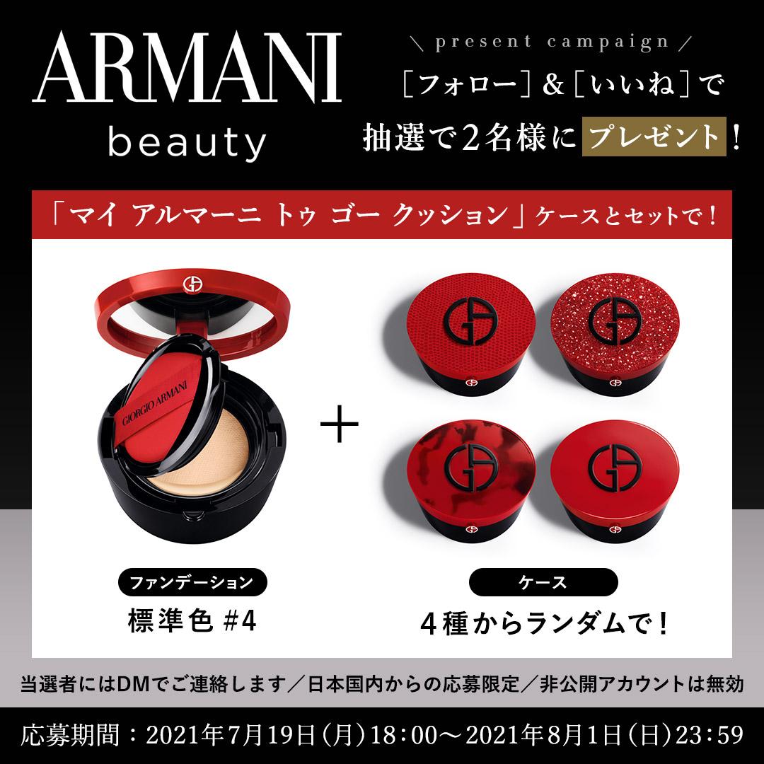 【プレゼントキャンペーン】『アルマーニ ビューティ』8月新発売のクッションファンデーションが当たる!byBirthインスタグラムで開催中